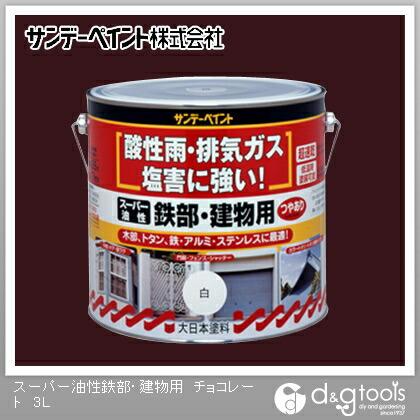 スーパー油性鉄部・建物用(変性アルキッド系合成樹脂塗料) チョコレート 3L