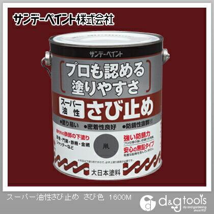 スーパー油性さび止め さび色 1.6L