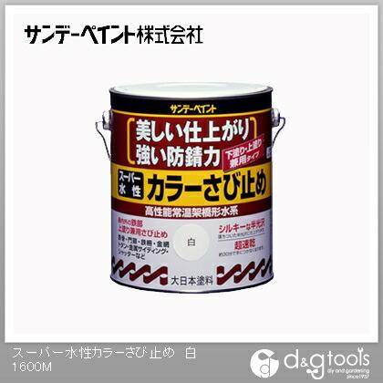 サンデーペイント スーパー水性カラーさび止め(高性能常温架橋形水系) 白 1.6L