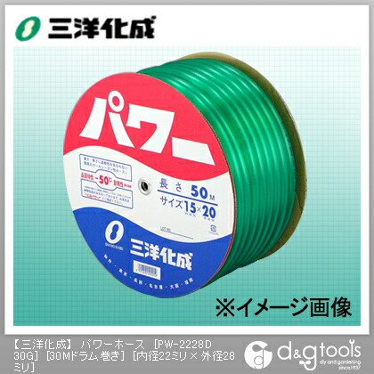 【送料無料】三洋化成 パワーホース(ドラム巻) 22mm×28mm×30mドラム巻 PW-2228D 30G