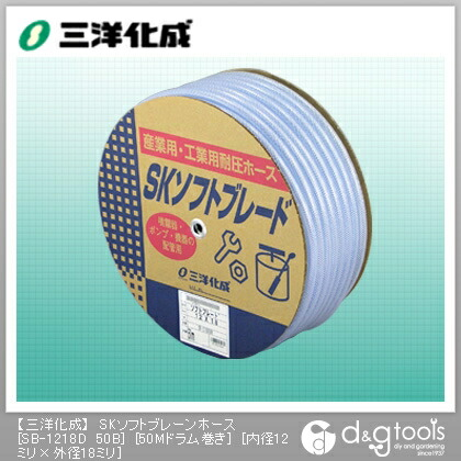 【送料無料】三洋化成 サンヨーSKソフトブレードホース12×1850mドラム巻 12mm×18mm×50mドラム巻 SB-1218D 50B