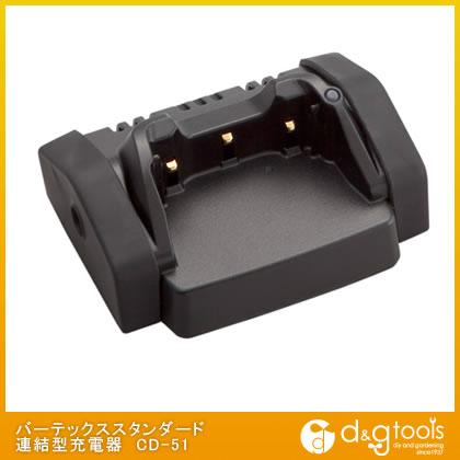 【送料無料】スタンダード バーテックス連結型充電器CD-51