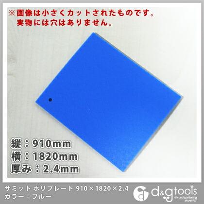 ポリプレート ブルー 910×1820mm 厚み2.4mm  10枚入