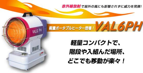 VAL6 YDK <ヴァルシックス・ワイディーケー>