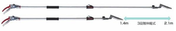 アルス/ALS 伸縮式高枝鋏ズームチョキチルトアール刈込タイプショート2.1 190ZTR-2.1-3D