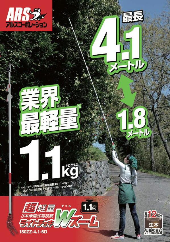 アルス 超軽量3本伸縮式高枝鋏ライトチョキズームチョキダブルズーム  1.8m〜4.1m 150ZZ-4.1-6D