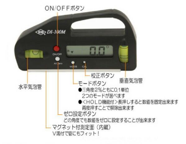 アカツキ/KOD KOD コンパクトデジタル 水平器 DI-100M 水準器1