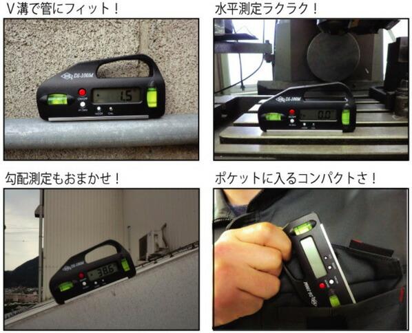 アカツキ/KOD KOD コンパクトデジタル 水平器 DI-100M 水準器2