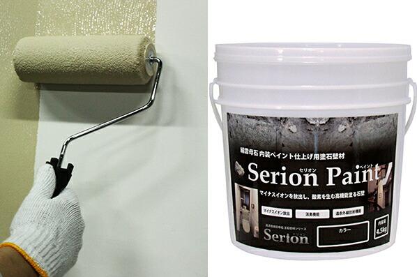 ABC商会 セリオンペイント 内装ペイント仕上げ用塗石壁材 アップルグリーン 4.5kg (SP4.5)