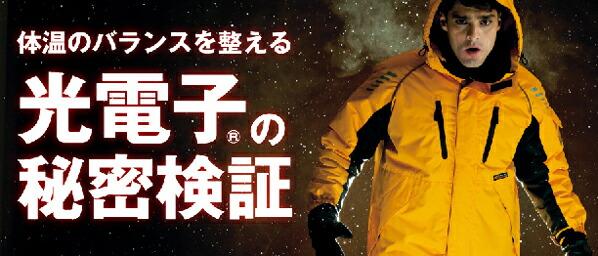 光電子 防寒ジャケット