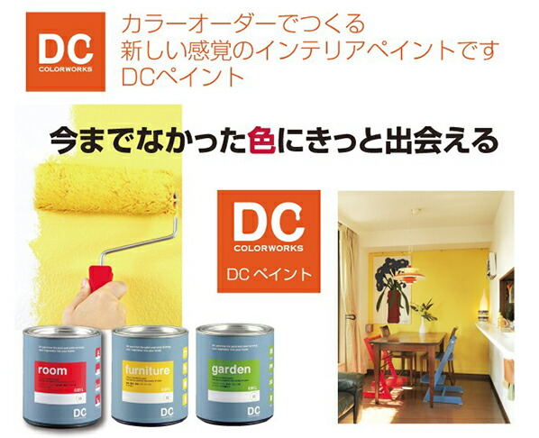 DCペイント 屋外用多用途水性塗料 Garden(屋外用ペイント) 【0630】Star Mist 約3.8L