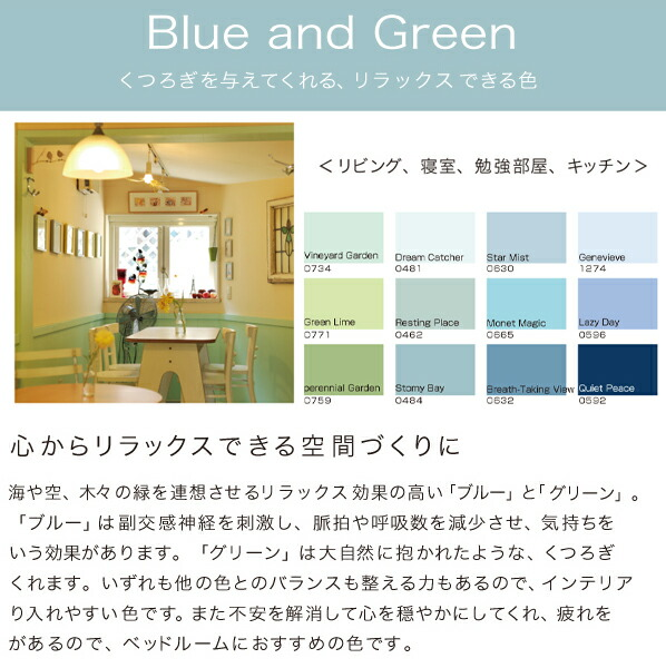 DCペイント 屋外用多用途水性塗料 Garden(屋外用ペイント) 【0592】Quiet Peace 約3.8L
