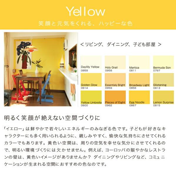 DCペイント 屋外用多用途水性塗料 Garden(屋外用ペイント) 【0814】Golden Glow 約3.8L