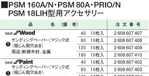 ボッシュ 吸じんマルチサンダー   PSM160A/N