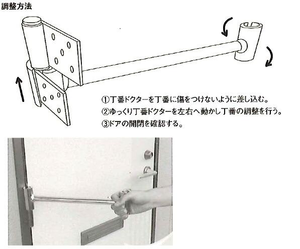 土牛 丁番ドクターL蝶番おこし(丁番おこし)ドア調整金具   01943
