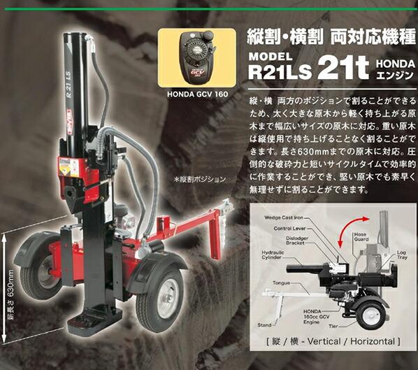 MT エンジン式薪割機