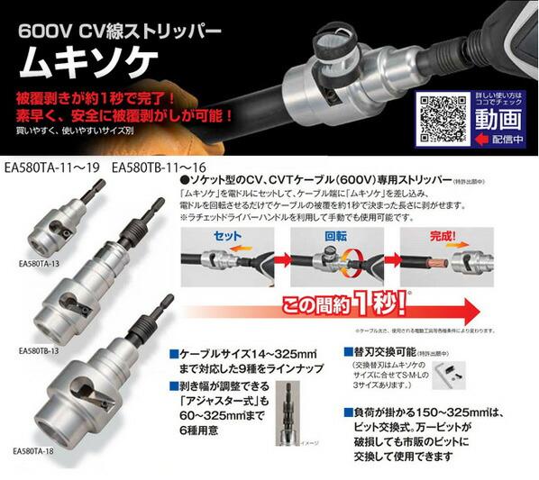 200mm2電ドル用ケーブルストリッパー(アジャスター式)