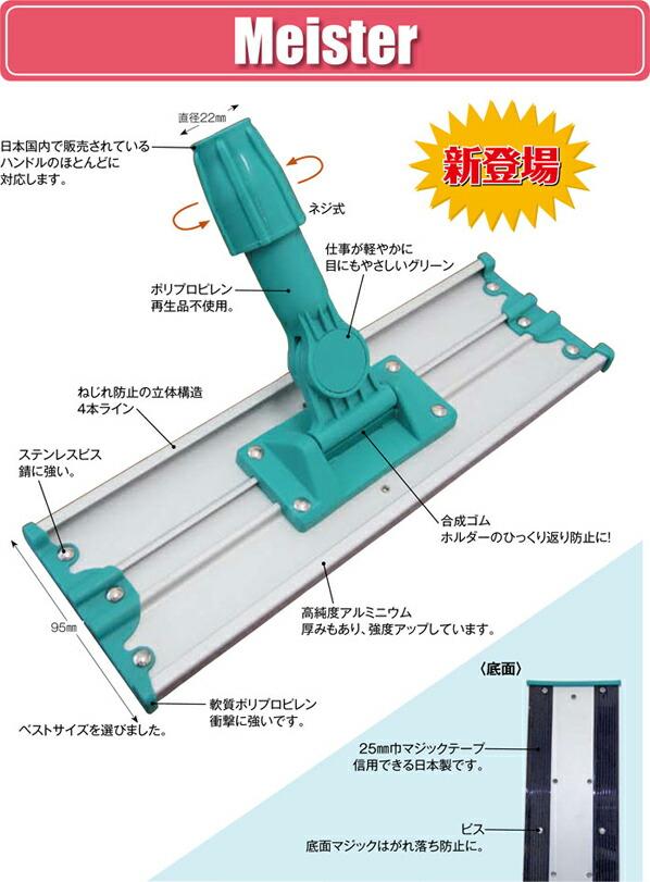 300mm用/1065-1760mm伸縮フロアーモップ