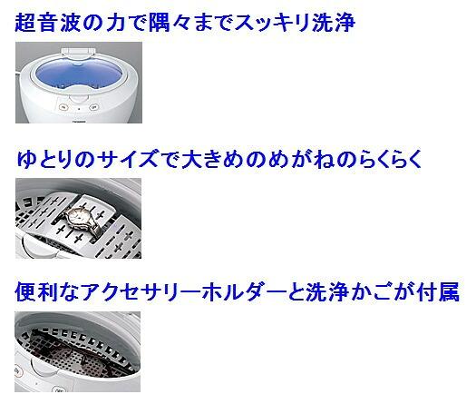 超音波洗浄器 0.73L (EA115HS-1)