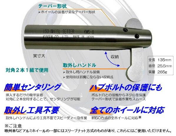 ホイールセッター(ISO用) (EA519CX)