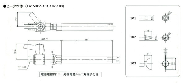 "Rc1/8""x160mmエアー式熱風ヒーター(ストレートノズル)"