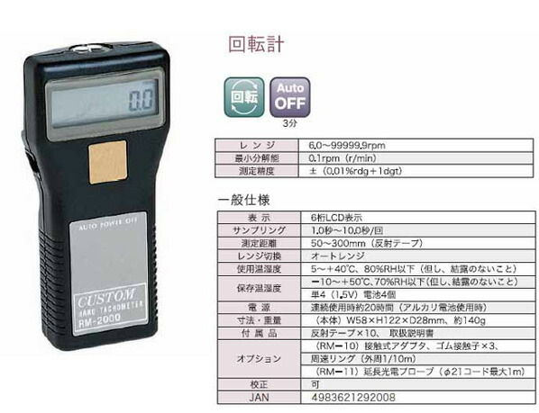 デジタル回転計[接触/非接触兼用]