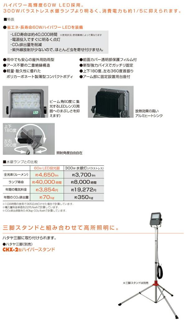 5.0m/60WLED作業灯