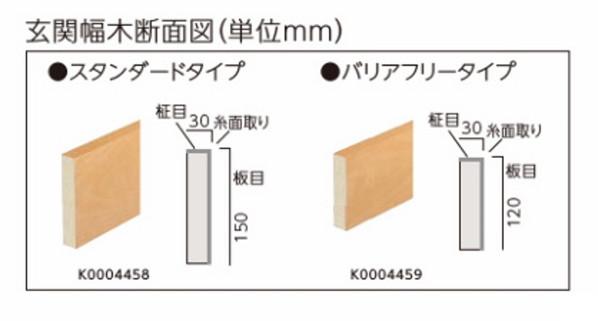 玄関巾木 バリアフリータイプ