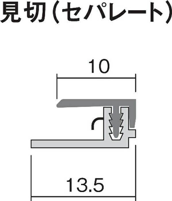 浴室・ 水廻り用 壁面パネル アルパレージ用見切S(セパレート)
