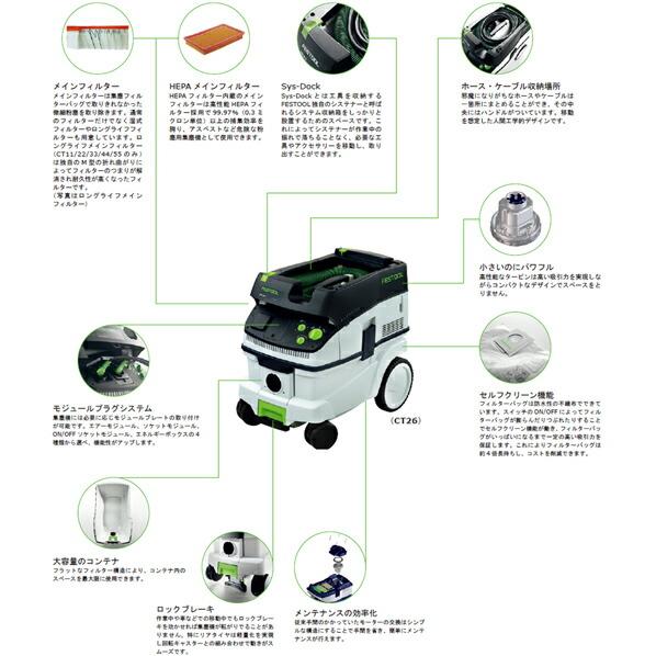 集塵機CTL 26 E 標準セット