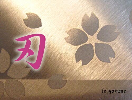 さくら包丁 桐箱入り 3点セット/三徳・ 菜切・ ペティ