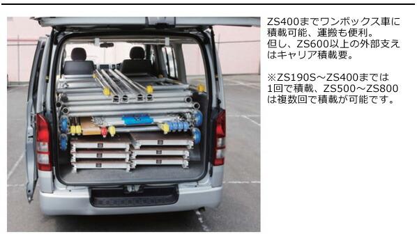 アドバンス社 ジッピーW  1.9mセット JASW-ZS190S