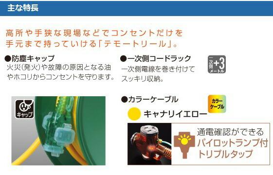 ハタヤ シンディテモートリール(TC-317)