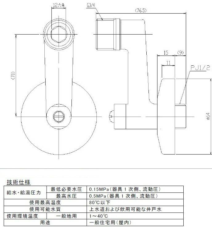 ハンスグローエ 共通部品 止水栓付偏心脚 フランジ(13958004)