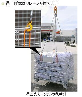 吊り上げ式かご型パレットS型