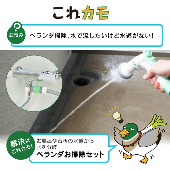 これカモ ベランダお掃除セット 浴室・ 台所の水道から分岐 (水流切替 ホース10m 取付簡単)