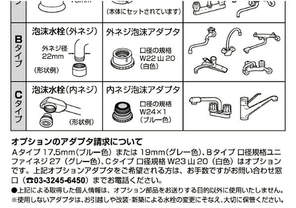 浄水器セット(シングルレバー混合栓+ウォーターボール)