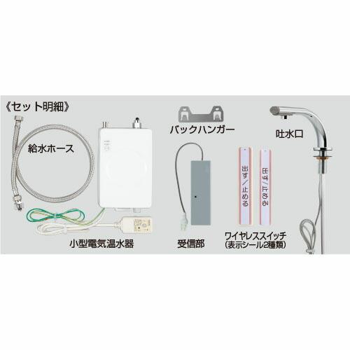 小型電気温水器(ワイヤレススイッチタイプ)