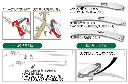 2段伸縮式高枝切鋏シルバーポール
