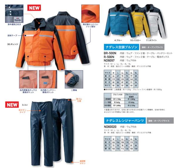 空調服ND6097ナダレス空調ブルゾン服単品
