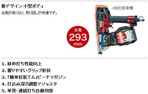 65mm高圧エア釘打