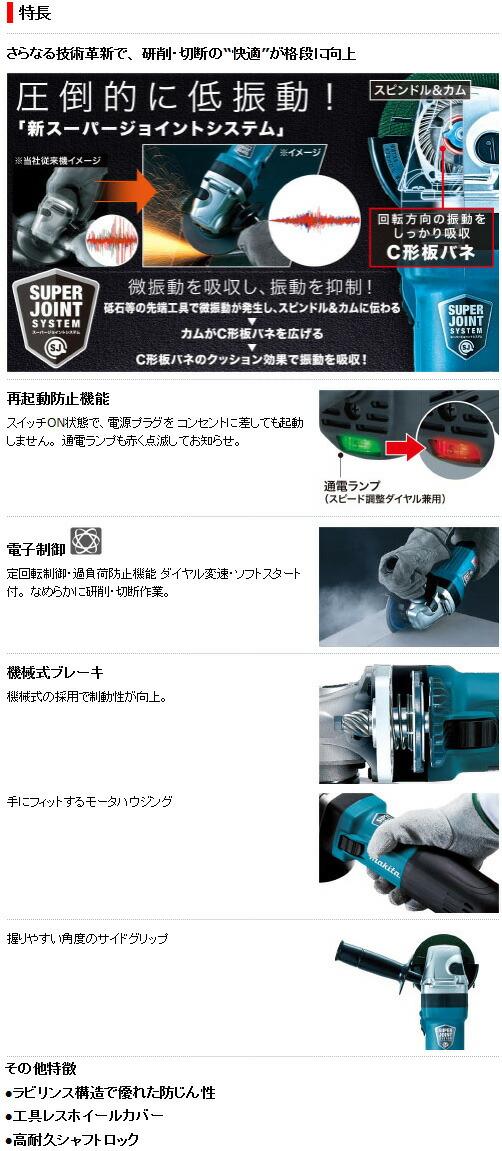 マキタ 125ミリ電子ディスクグライン (JPAGA5041C)