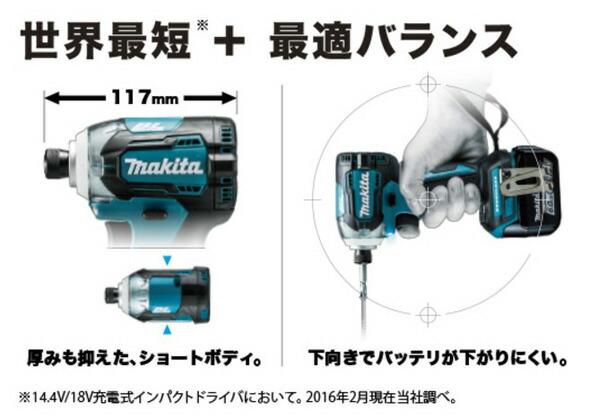 マキタ 充電式インパクトドライバ ライム (TD160DRGXL)