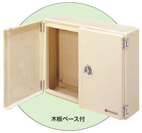 強化ボックス (FRP樹脂製防雨常設ボックス) 屋根無〈タテ型〉