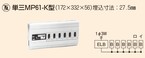 単相三線式 (主幹中性線欠相保護付3POC付漏電しゃ断器)