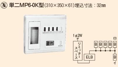 単相二線式リミッタースペース (2P30AOC付漏電しゃ断器)