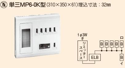 単相三線式リミッタースペース (中性線欠相保護付3POC付漏電しゃ断器)