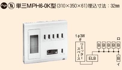 高性能住宅用分電盤 単相三線式リミッタースペース (中性線欠相保護付3POC付漏電しゃ断器)
