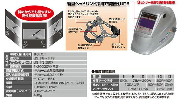 マイト工業 レインボーマスク(超高速遮光面) (MR-870Z-C)