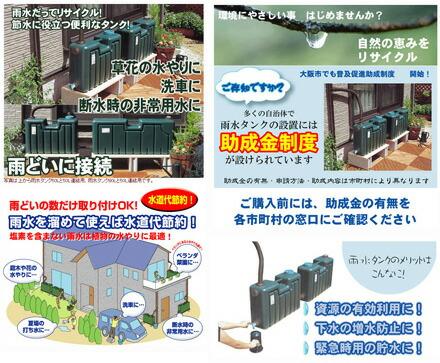 屋外用貯水用品 雨水タンク 50L